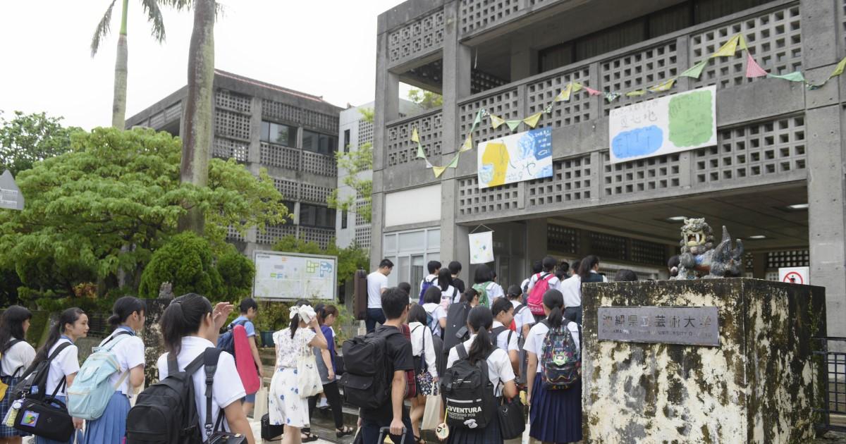 沖縄 県立 芸術 大学
