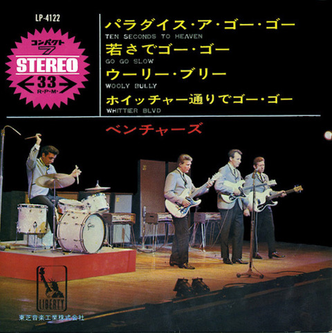 1. Ten Seconds To Heaven / The Ventures